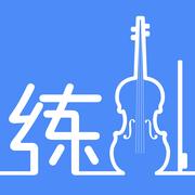 一起练琴app