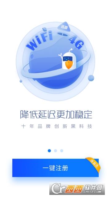 迅游手游加速器手机版 4.9.3 安卓无限时长版