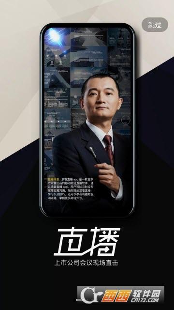 浪客直播app V3.5.3 安卓版