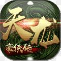 天龙豪侠传破解版v1.322