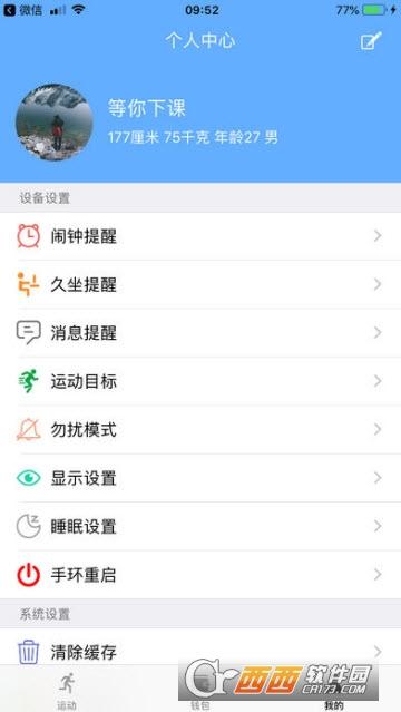 趣联生活app V3.0.2.0.6