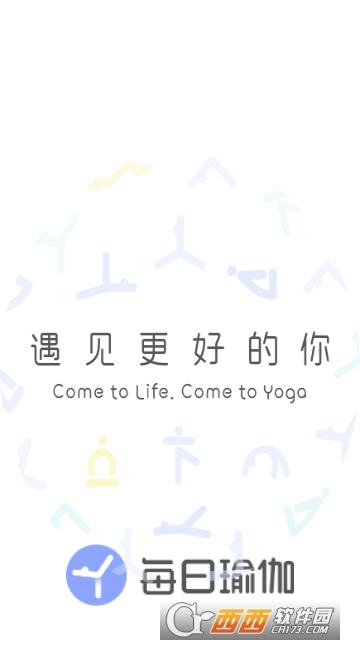 每日瑜伽 7.5.0.1 安卓版