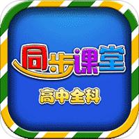 高中同步课堂V3.2.4 安卓版