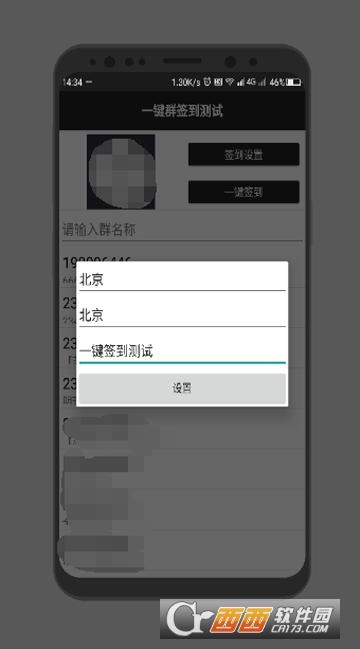 QQ群一键签到软件
