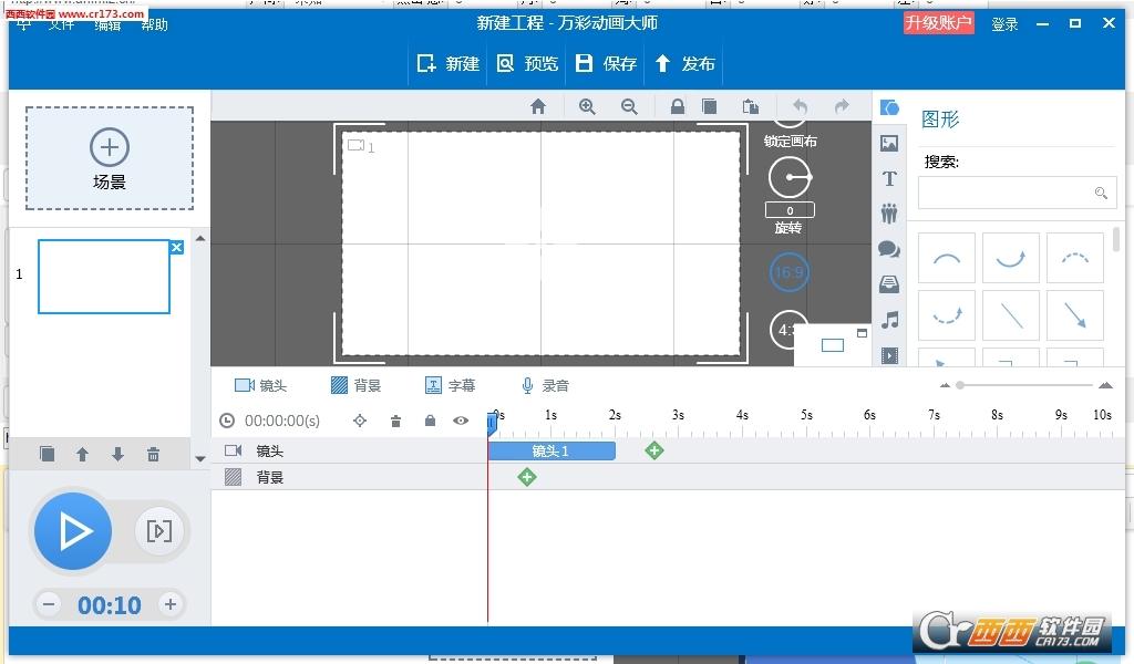万彩动画大师最新版 v2.8.1