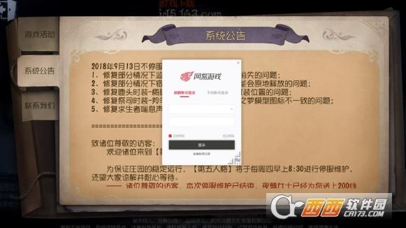 第五人格PC互通版客户端 官方最新版