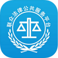 联众法律服务(联众法律公共服务平台)