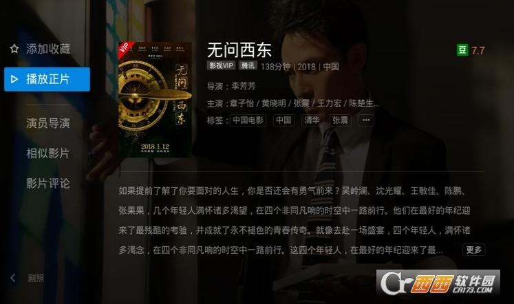 小鹰直播TV版v2.3.1电视版截图1