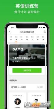 英语流利说app