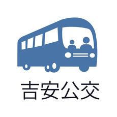 吉安公交iOS版