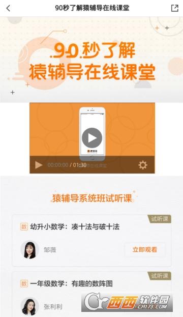 猿辅导app 6.20.1安卓版