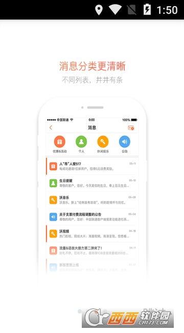 联通手机营业厅 v6.0官方最新版