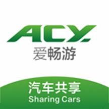 爱畅游租车v1.1.7