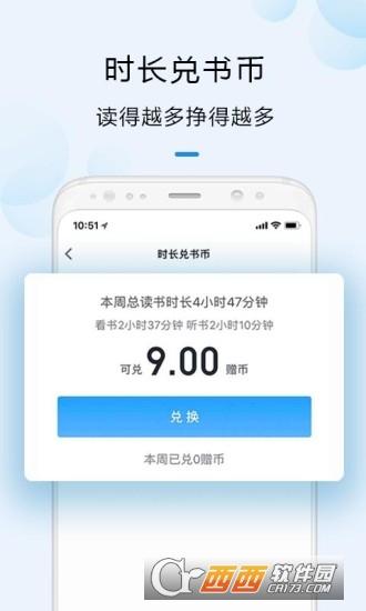 微信读书 v5.4.2官方安卓版