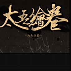 太吾绘卷全版本修改器vBeta.v0.1.3 3DM版