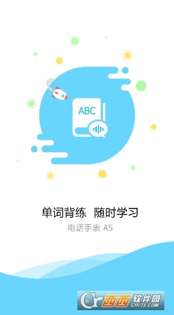 �x��郎智能手表app