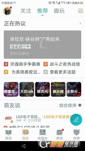掌上英雄联盟app V7.3.4 官方安卓版