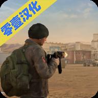 特殊任务中文版