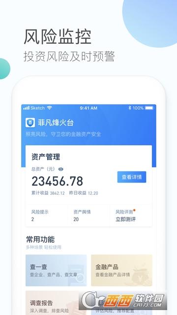 菲凡烽火台app