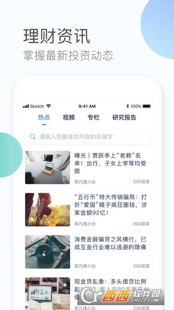 菲凡烽火台app v5.6.8安卓版
