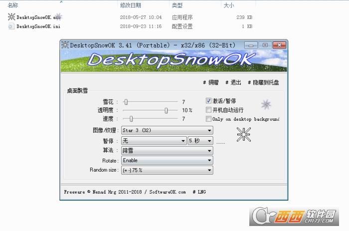电脑桌面飘花工具 3.41汉化版