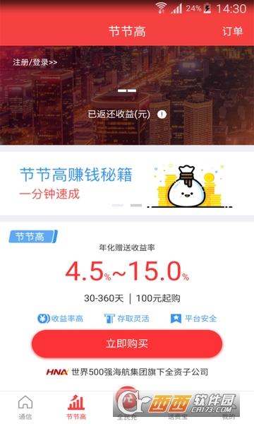 海航通信 4.3.31安卓手机版