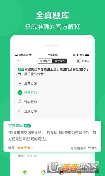 驾校一点通app v7.1.1安卓版
