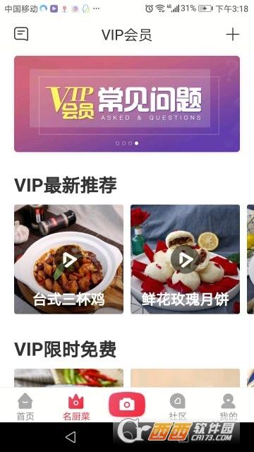 香哈菜谱 7.1.5安卓版