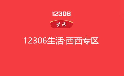 12306生活