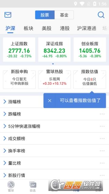 雪球炒股投资(雪球股票) 11.17 安卓版