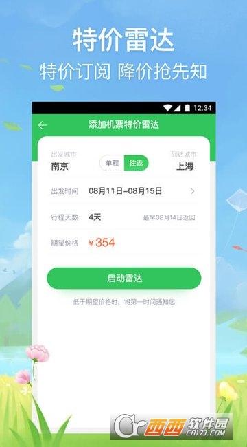 途牛旅游 V10.31.0 官方版