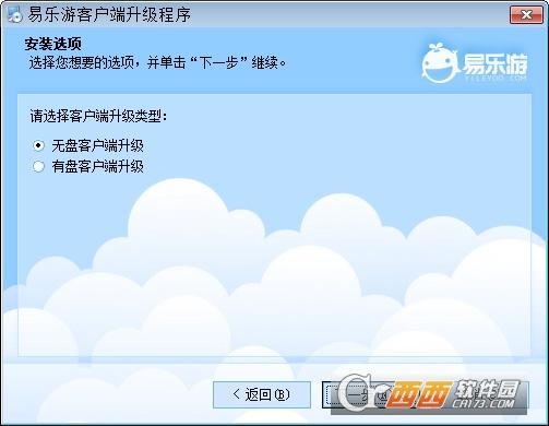 易乐游客户端升级补丁 V2.2.10.0 官方最新版