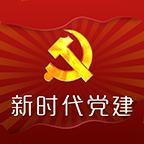 新时代党建app手机版