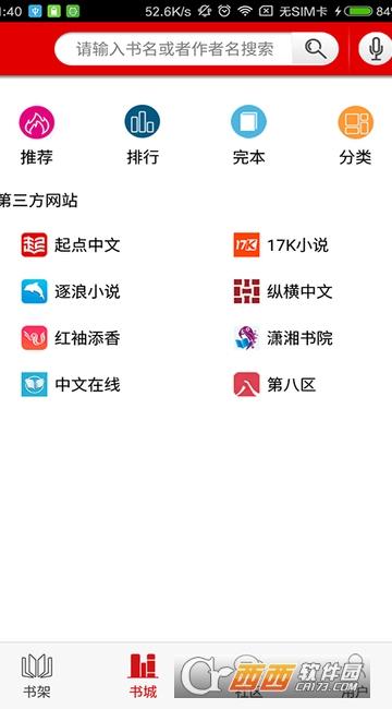 快听小说app 3.5.4安卓手机版