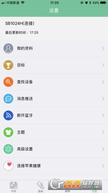 联想健康手表app 1.0.6安卓版