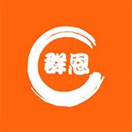 群恩app