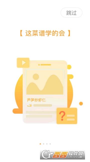 网上厨房(eCook) V15.5.5 安卓版