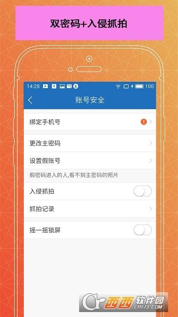 照片备份隐私相册 v1.3安卓版