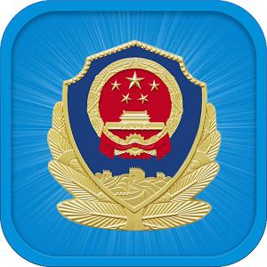 平安怀柔官方app