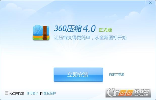 360压缩软件 4.0.0.1170 官方正式版