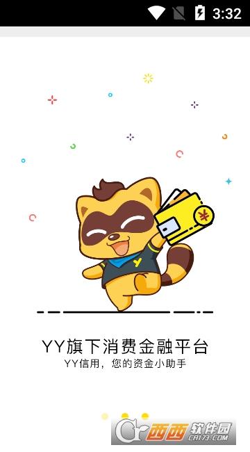 YY信用 v1.2.1安卓版