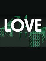 爱(Love) 免安装绿色版