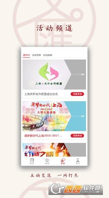 文汇报 7.2.7 官方安卓版