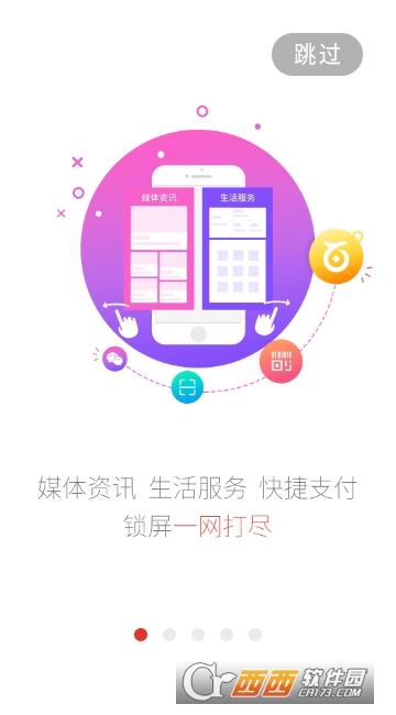 惠锁屏安卓版 6.2.0.0