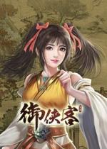 御侠客中文版