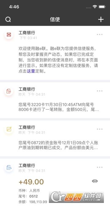 工银融e联app