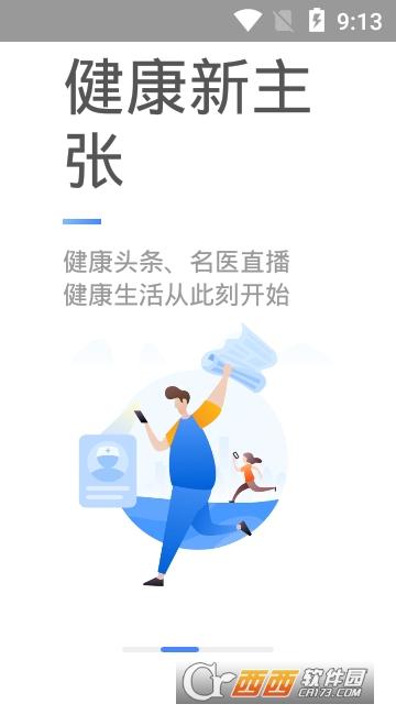 优健康app v5.3.1安卓版