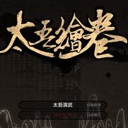 太吾绘卷(The Scroll Of Taiwu)EA修改器+24
