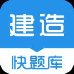建造师快题库环球网校v4.8.15