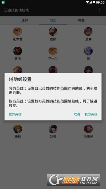 王者荣耀技能辅助线app 免费版